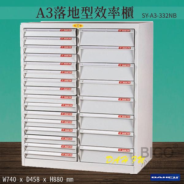 【台灣製造-大富】SY-A3-332NB A3落地型效率櫃 收納櫃 置物櫃 文件櫃 公文櫃 直立櫃 辦公收納