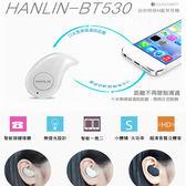 【 全館折扣 】隱藏型 迷你特務H藍芽耳機 HANLIN BT530 騎車 開車 運動 支援 LINE 通話