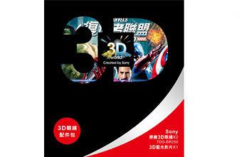 ★12期0利率 SONY BRAVIA 3D 配件盒:復仇者聯盟 3D-PACK 搭配 BRAVIA 3D 液晶電視超值首選!