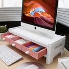 顯示器增高架辦公臺式桌面電腦底座支架桌上鍵盤收納墊高置物架子