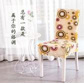 椅子套-家用酒店飯店餐廳彈力辦公室餐椅套罩布藝凳套罩通用連體簡約 流行花園