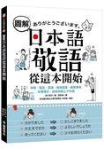 圖解日本語敬語從這本開始:商務、電話、演講、婚喪喜慶、服務業等各種場合,話術與舉