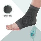 【THC】竹炭矽膠髕骨護踝(竹炭護踝/矽膠護踝)