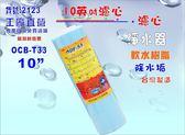 離子 樹脂OCB 除水垢濾心10 英吋濾水器淨水器電解水機軟水器水族養殖貨號2123 ~巡