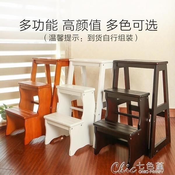 實木梯凳多功能家用梯子室內加厚折疊兩用三步小台階樓梯椅登高凳 【全館免運】