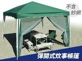 彈開式客廳/炊事帳篷