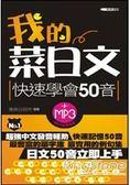 我的菜日文 快速學會50音附MP3