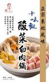 十味觀酸菜白肉鍋底(600g/包)*2包【合迷雅好物超級商城】