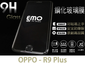 【EMO防爆9H鋼化玻璃】~加贈鏡頭貼~forOPPO R9+ R9 Plus X9079 玻璃貼膜保護貼螢幕貼膜