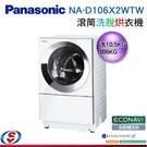 【信源】)10公斤【Panasonic 國際牌】日本原裝 滾筒洗脫烘衣機 NA-D106X2WTW / NAD106X2WTW