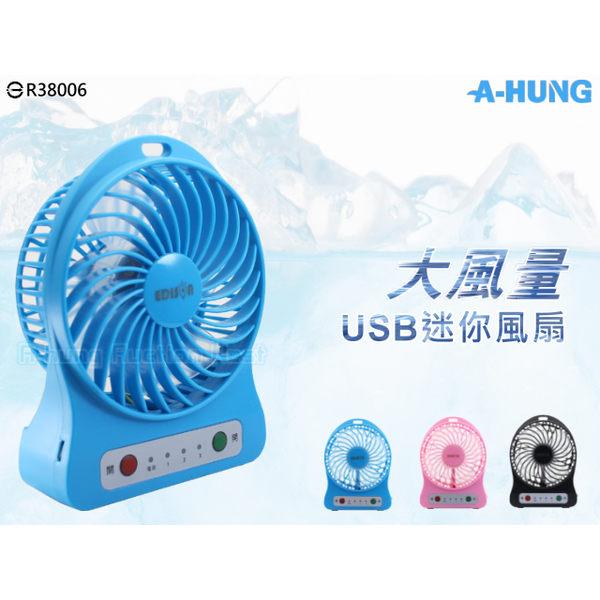 【A-HUNG】三段式強風 充電迷你風扇 18650 充電電池 小電扇 Micro USB風扇 手電筒 電風扇 隨身風扇