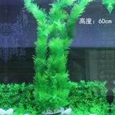 魚缸擺件裝飾擺件水族箱布景水草造景套餐魚缸假花草【步行者戶外生活館】