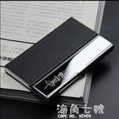 名片夾男式商務高檔 金屬簡約女式名片盒展會  刻字定制海角七號