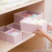 家用內衣格子收納盒布藝桌面儲物箱子