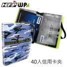 【7折】HFPWP 多功能卡夾40入 藍色迷彩設計師精品限量 台灣製 DS-CH40S-BL