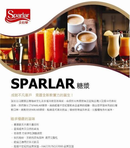 《SPARLAR食伯樂》來自50年的信譽保證【白桃糖漿】750ml