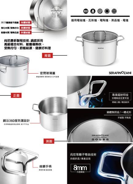 【SERAFINO ZANI】Sydney系列不鏽鋼深湯鍋-24CM
