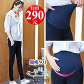 *孕味十足。孕婦裝*  現貨+預購 【COH0726】必備款多色修飾腿型孕婦托腹(腰圍可調)長褲 五色