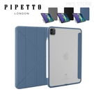 Pipetto Origami iPad Pro 11吋 (第2代) TPU多角度多功能保護套