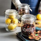 北歐字母玻璃密封罐五谷雜糧收納罐儲物罐保鮮罐食品零食罐 森活雜貨