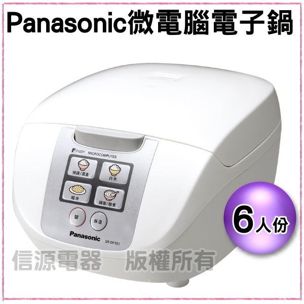 【信源】6人份 Panasonic 國際牌 微電腦電子鍋《SR-DF101》 附蒸籠*免運費*