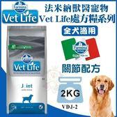 *WANG*【含運】法米納 Vet Life獸醫寵愛天然處方系列《關節配方》2kg 全犬適用【VDJ-2】//補貨中
