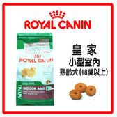 【力奇】Royal Canin 法國皇家 PRIA+8+8 小型室內熟齡犬(+8歲以上)1.5kg- 510元 可超取 (A011A08)