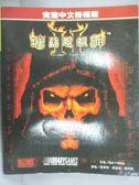 【書寶二手書T1/電玩攻略_WFD】DIABLO 暗黑破壞神 II 攻略集_Bart Farkas