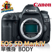 【24期0利率】平輸貨 CANON EOS 5D Mark IV 單機身 保固一年 W