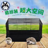 非洲迷你刺猬籠子飼養箱子刺猬窩倉鼠兔子鬆鼠龍貓基礎籠 小確幸生活館