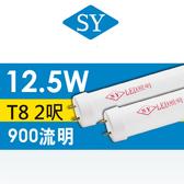 【SY 聲億科技】T8 LED透管 2呎12.5W-12入高亮版 白光