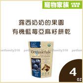 寵物家族-Organicfuls露西奶奶的果園 有機藍莓亞麻籽餅乾4oz