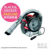 【配件王】日本代購 百得 BLACK&DECKER PAD1200 車用掃除機 吸塵器 車充 清潔機