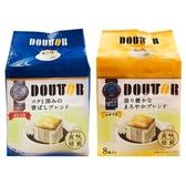 Doutor 羅多倫 濾掛式咖啡(7gx8入) 款式可選【小三美日】