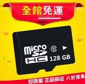 128g記憶卡高速內存儲tf卡64g32g16g手機內存sd卡通用華為vivo送讀卡器 限時八折嚴選鉅惠