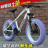 自行車 變速越野雪地沙灘車4.0超寬大輪胎山地車自行車成人男女學生童車 igo 第六空間