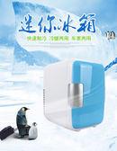 車載冰箱 小型面膜藥品製冷學生寢室宿舍冰箱12V 車家兩用單人冷藏T 3色