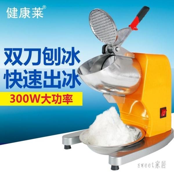 雪花碎冰機 商用雙刀快速刨冰機 果汁奶茶店冰沙機沙冰機 LR7972【Sweet家居】