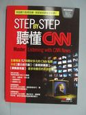 【書寶二手書T9/語言學習_ZCO】Step by Step聽懂CNN_Live ABC_附光碟