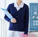 針織外套女護士毛衣外套開衫女南丁格爾薄款藍針織藏青色大碼醫生護士服春季新品