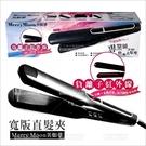 美如夢JF-185液晶離子夾(寬版)[91813]頭髮造型直髮夾
