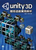 (二手書)Unity3D體感遊戲實務解析