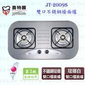 【PK廚浴生活館】高雄喜特麗 JT-2009S 雙口歐化不銹鋼檯面爐 JT-2009 實體店面 可刷卡
