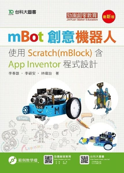 mBot創意機器人-使用Scratch(mBlock)含App Inventor程