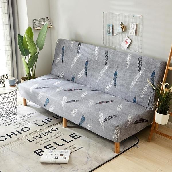 折疊沙發床套沙發墊萬能全包無扶手雙人1.5三人1.8m彈力沙發套子 小確幸