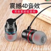 有線耳機重低音炮耳機入耳式適用華為vivo小米oppo手機電腦通用蘋果安卓有線帶麥k歌 艾家