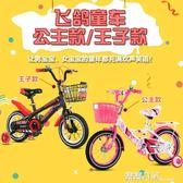 兒童自行車2-3-4-6-7-8-9-10歲寶寶腳踏單車童車 igo 露露日記