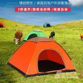 2秒速開帳篷戶外3-4人野外帳篷全自動雙人防雨沙灘露營帳篷xw