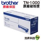 Brother TN-1000 黑 原廠碳粉匣 HL-1110/1210 / DCP-1510/1610W / MFC-1810/1815/1910W