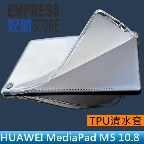【妃航】HUAWEI/華為 MediaPad M5 10.8 平板 透明/外光滑/內磨砂 TPU 軟套/清水套/保護套